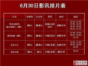 栾川奥斯卡电影院2017年6月30日影讯排片表