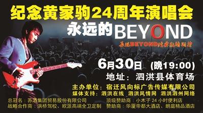 免费报名【6月30泗洪体育场】纪念黄家驹24周年演唱会