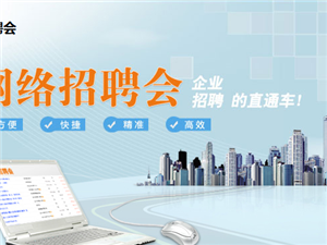 荥阳在线人才网2017年8月最新招聘、求职信息