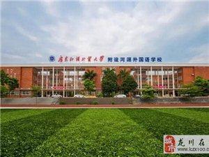 致家长:龙川的孩子,能不能享受广州孩子一样的教育?