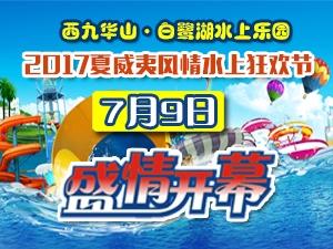 西九华白鹭湖水上乐园,7月9日盛情开幕,还有免费门票等你来拿