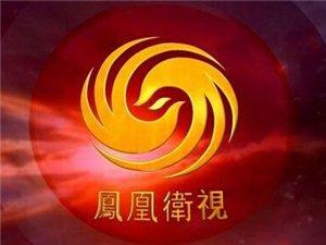 香港回归20年了,我们大金寨看不到凤凰卫视,令人不解!