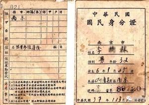 泸州发现民国时期身份证