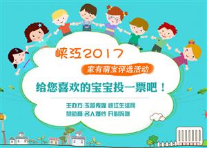 峡江2017《家有萌宝》展示活动