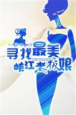 寻找峡江最美老板娘(第五期)
