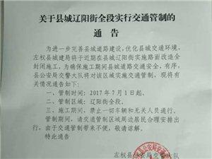 关于左权县城辽阳街全段实行交通管制的通告