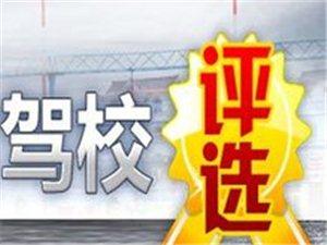 新濠天地官网网站人最满意的驾驶培训学校 网络评选!