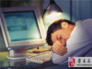 常熬夜有五大危害,你知道吗