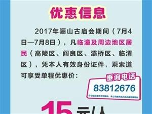 2017年临潼骊山单子会优惠票价出炉!