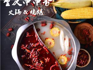 邢台重庆串串香火锅烧烤店