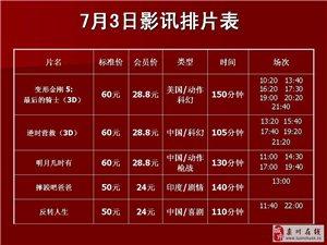 �璐�W斯卡�影院2017年7月3日影�排片表