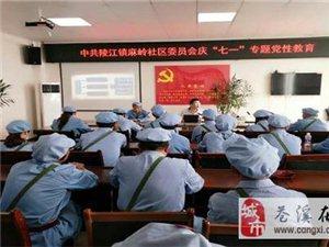 """苍溪社区学院各教育学习中心庆""""七一""""活动丰富多彩"""
