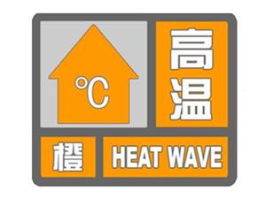 四川省绵阳市气象台发布高温橙色预警