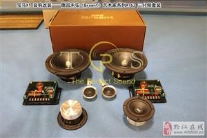 宝马X1音响改装 三分频套装喇叭无损升级原位安装 重庆TPS