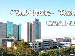 """广饶县人民医院""""科室秀""""微信作品评选"""
