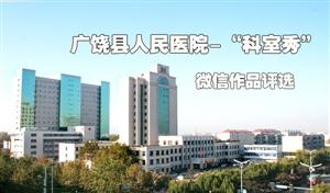 """龙8国际娱乐中心县人民医院""""科室秀""""微信作品评选"""
