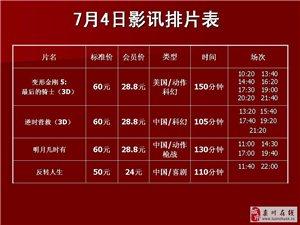 �璐�W斯卡�影院2017年7月4日影�排片表
