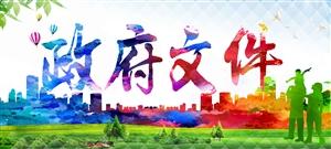彭水县政府文件