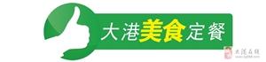《大港便民手册》(电话簿)