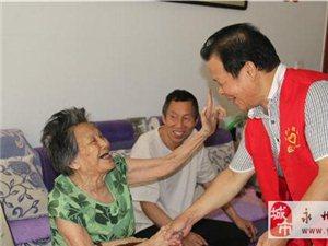 零陵:86岁受灾老人住进志愿者家中