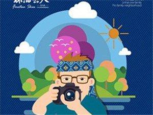 苏马荡林海云天首届业主摄影大赛开始啦。