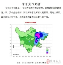 四川开启今年最大强度降雨模式