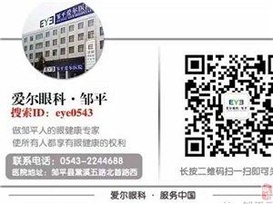 """""""2016中国民营医院集团50强""""首次发布:爱尔眼科排名第一"""