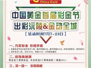 中国黄金首届彩金节-7月7日出彩沅陵 金动全城