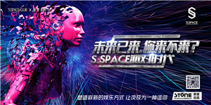 S.SPACE | 遂宁夜生活的崛起,从S.SPACE的到来开始...