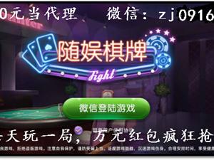 随娱棋牌,陕西地区专属棋牌,0元招代理!!