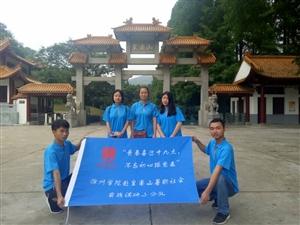 滁州学院大学生赴皇甫山暑期社会实践活动