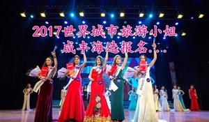 2017世界城市旅游小姐咸丰海选投票开始啦