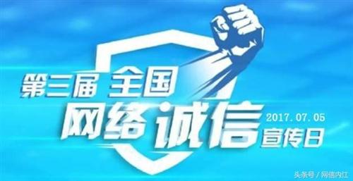 网络倡议丨共铸诚信・清朗网络:致内江所有网民的一封信件