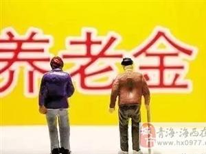 人社部通知:事业单位人员违纪将影响养老金!