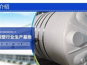 贵阳浙东塑胶容器有限公司 联系方式13595074821