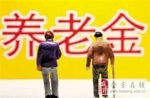 【通知】事业单位人员违纪会影响养老金!