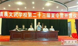 清泉武校隆重举办第23届武术艺术夏令营开营仪式