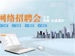 2017年龙川夏季大型综合网络招聘会!机会,不容错过的机会!!