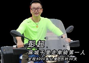 彭超-麻城千里走单骑去西藏第一人【独家记录】