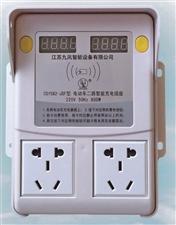 九风智能充电