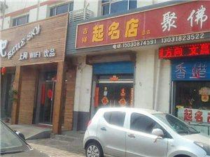 宝宝起名店铺公司取名就来阜城吉祥起名店