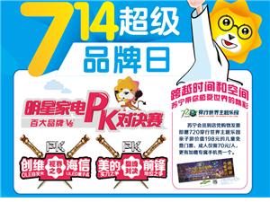 7.14崇州苏宁家电超级品牌节,超低价格,等你来抢....