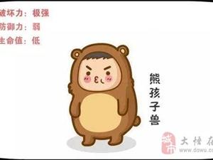 """我���f的""""熊孩子""""真的""""熊""""�幔�"""