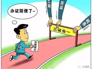 河南将全面推行「三十五证合一」;三天办妥营业执照!
