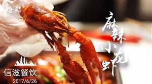 山水泉又出新菜品啦!美味小龙虾和烤肉邀您来尝鲜!