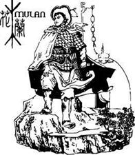 《虞城名人》――花木兰