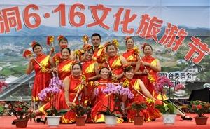 三穗县颇洞村6月16文化旅游节广场舞比赛剪影