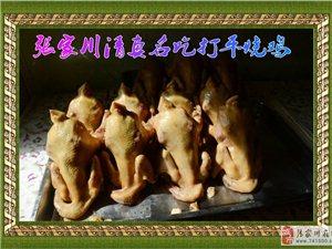 """张家川清真名吃""""打平烧鸡""""名不虚传被腾讯平台直播走红!"""