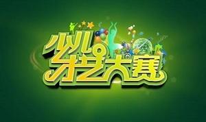 2017CCTV《超强宝贝》洛宁赛区选拔赛全面启动