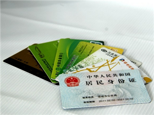 身份证被盗用